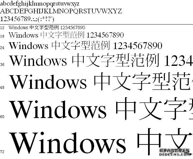 旧字形明体字体