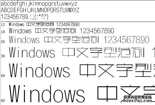 细谭黑简体字体