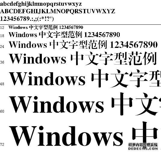 小标宋字体预览图