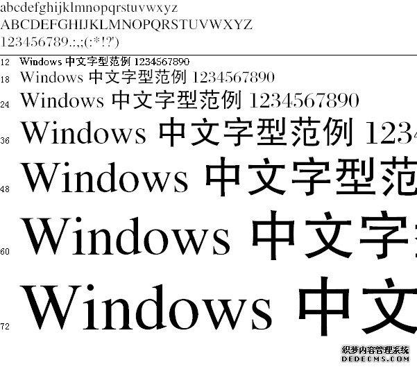 碳化硅黑体二体字体