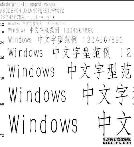长仿宋体字体