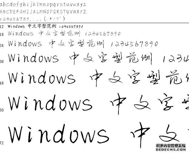 陈继世硬笔行书字体