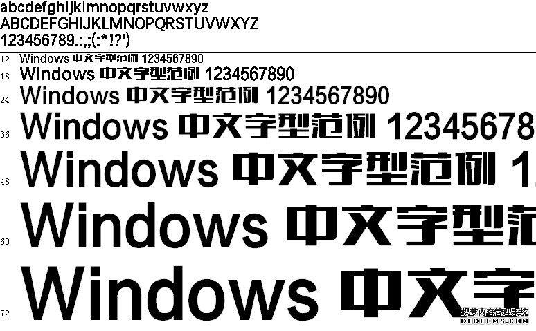 粗谭黑简体字体
