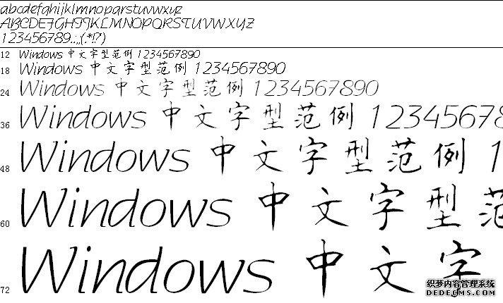 博洋7000字体预览图