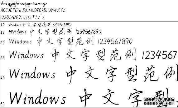 钟齐立强行书简体字体