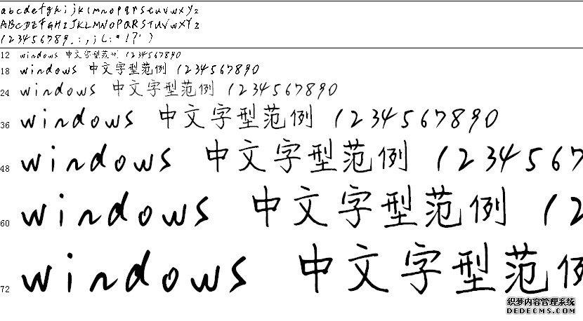 钟齐孟宪敏钢笔体字体