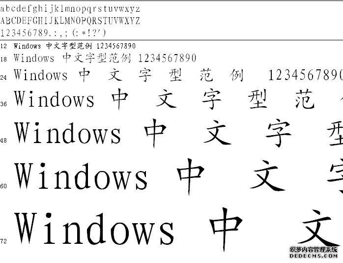 昆仑楷体字体