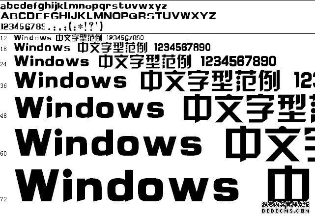 汉仪菱心体简体字体