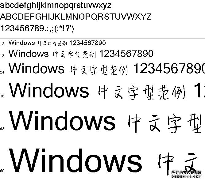 新蒂下午茶基本版字体