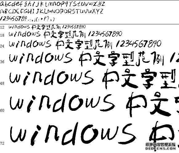 叶根友童体简体字体