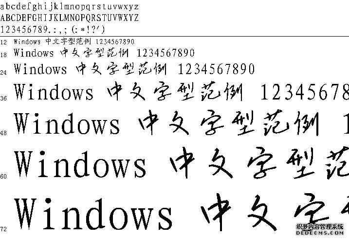 国祥手写体字体预览图