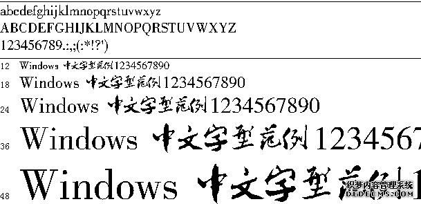 书体坊郭沫若体字体