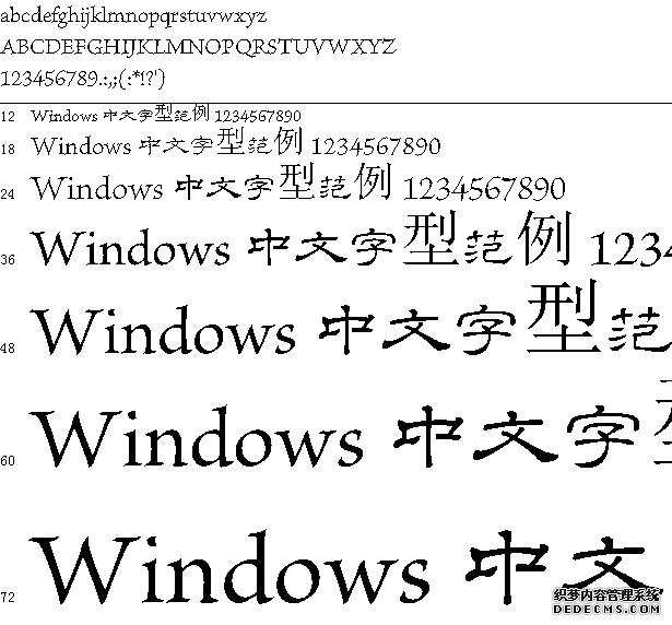 隶辨隶书字体