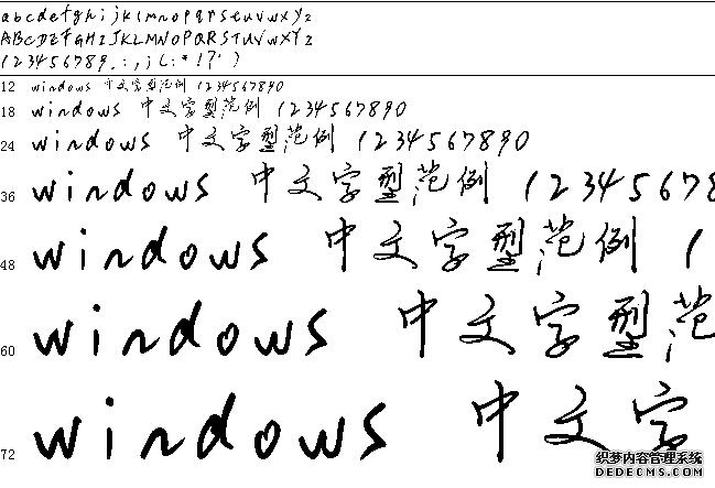 钟齐余好建行艺体字体预览图