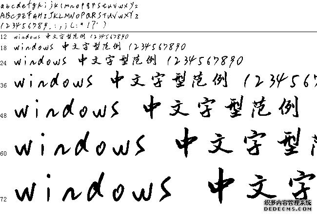 钟齐王庆华毛笔体字体