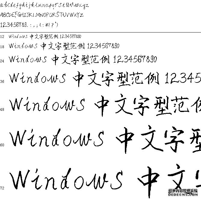 孙运和楷体字体预览图