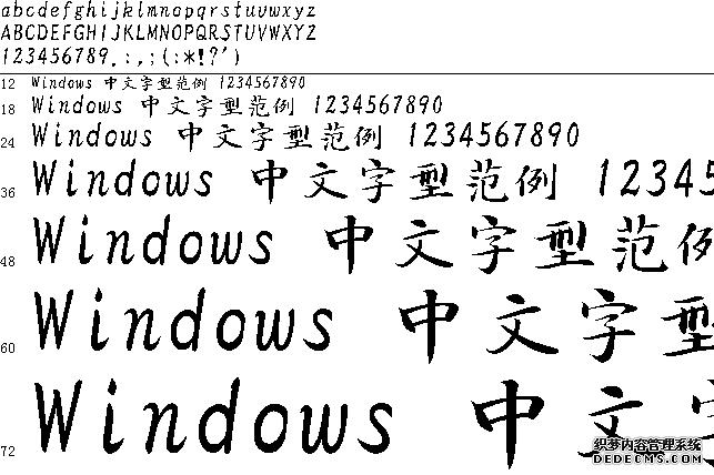 华康弘一楷书W3体字体
