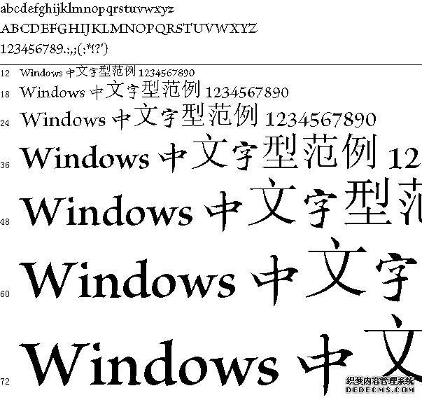 仪凤写经体字体