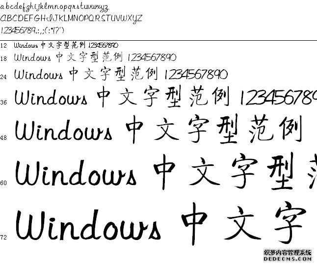 启功体字体预览图