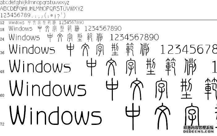 汉仪篆书繁体字体