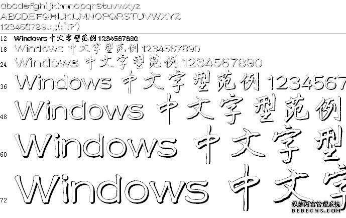王正良硬笔楷书字体预览图