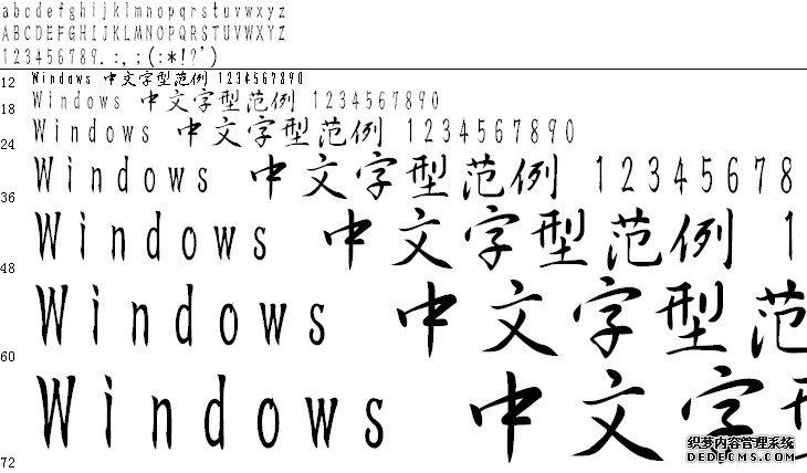 鱼石行书字体