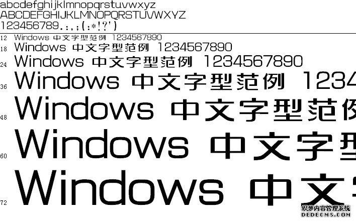 建行儒黑中字体