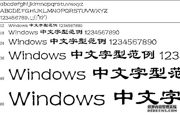 隶书简体字体