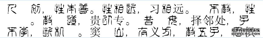 白舟篆古印体字体预览图