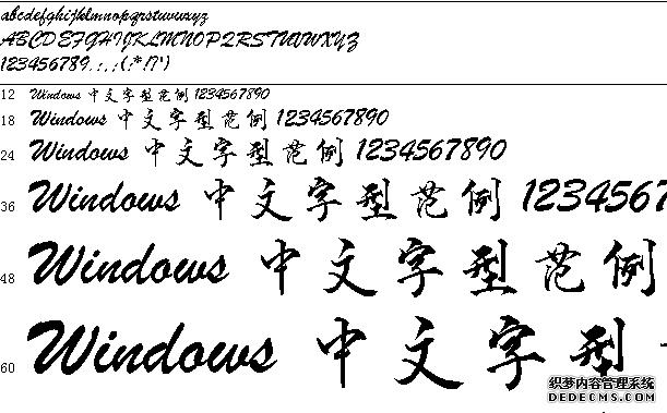 钟齐段宁行书体字体
