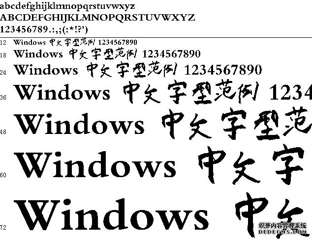 晨光大字字体预览图