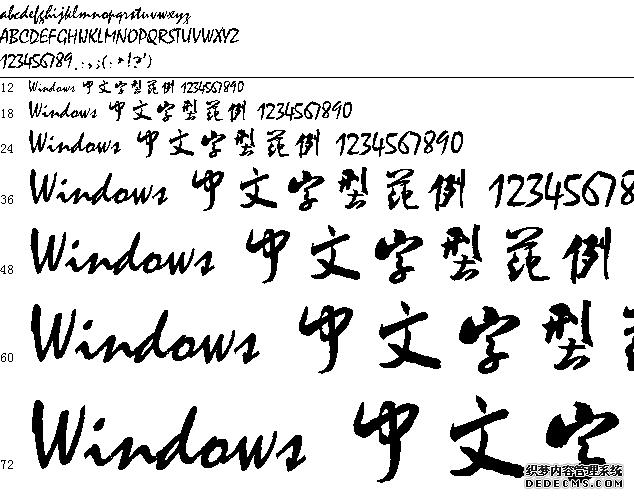 书法坊米芾体字体