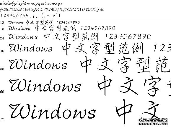 迷你简细行楷体字体