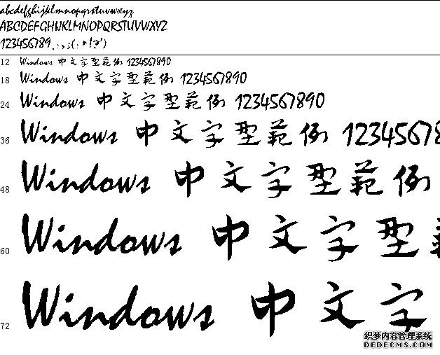 书法坊章草书体字体