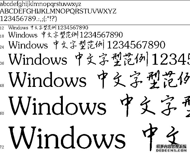 赵九江钢笔行书体字体
