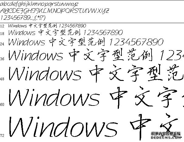 迷你简硬笔行书体字体
