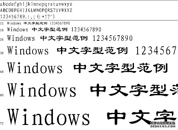 迷你简粗隶书体字体