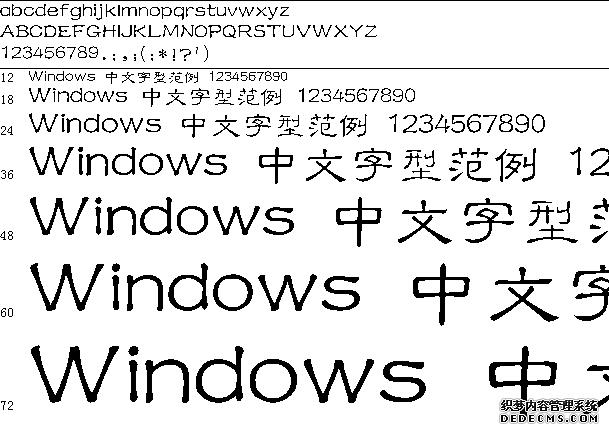 迷你简小隶书体字体