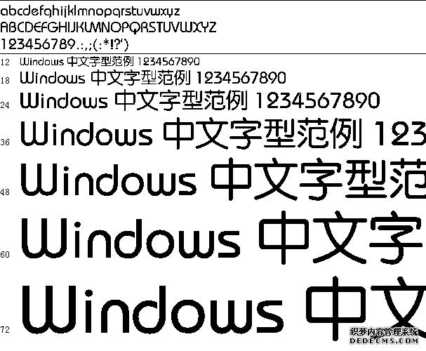 浪漫雅圆体字体