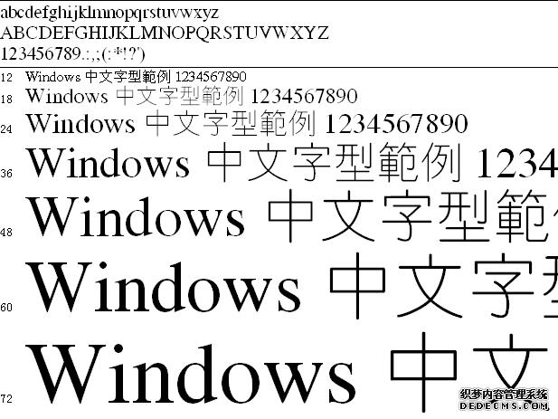 微软繁线体更新字体
