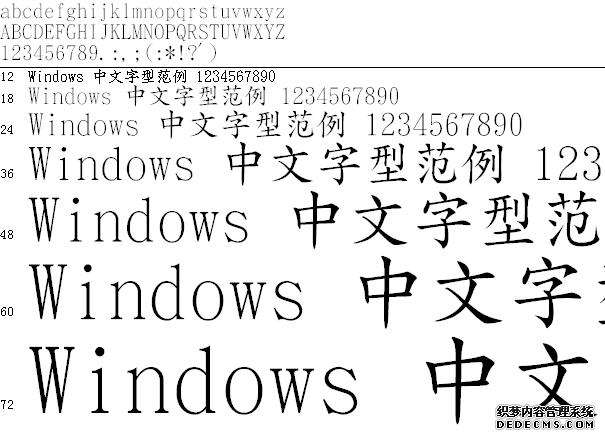 俪楷书体字体
