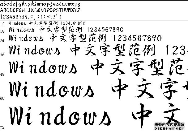 祥南行书体字体