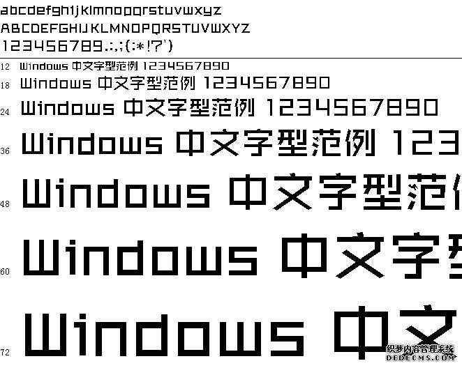 张海山草泥马体字体