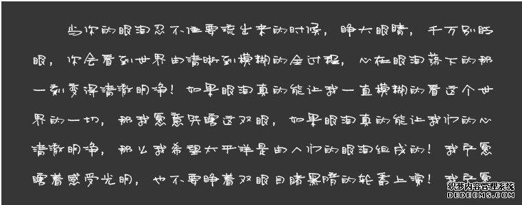 陈继世-怪怪简体字体
