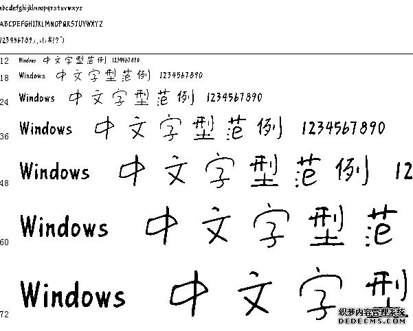 童体硬笔体字体