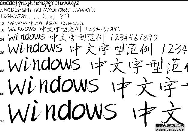 Snowren建刚体字体