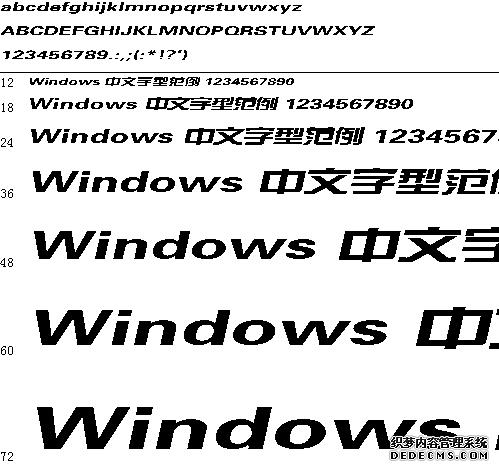 胡晓波男人帮体字体