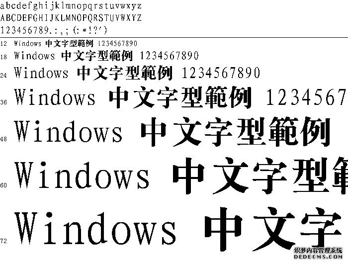 四通利方标宋体(繁)更新呢字体