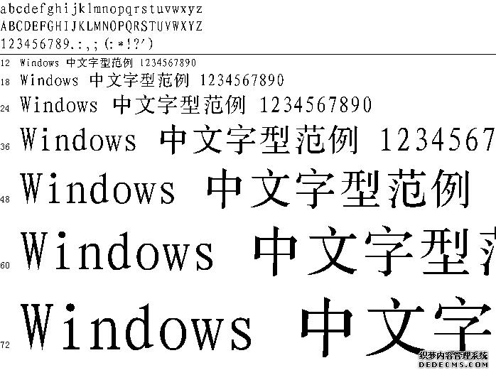 四通利方宋二体更新字体