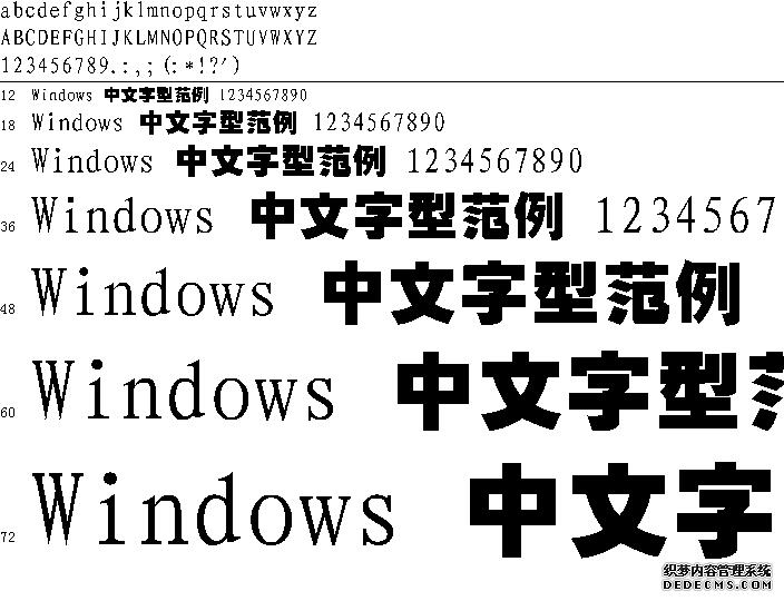 四通利方特粗黑体更新字体